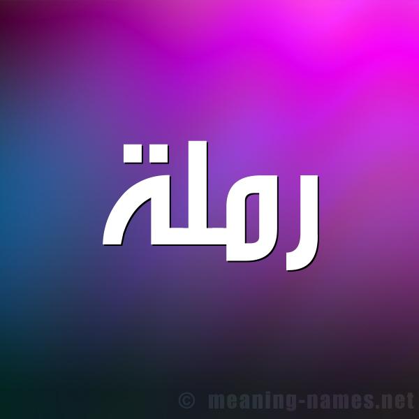 صورة اسم رملة Rmlh شكل 1 صوره للإسم بخط عريض