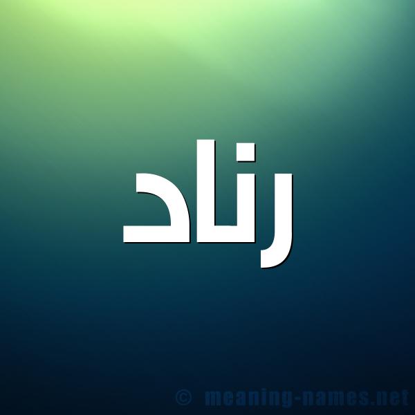 صورة اسم رناد Renad شكل 1 صوره للإسم بخط عريض