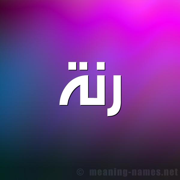 صورة اسم رنة Rnh شكل 1 صوره للإسم بخط عريض