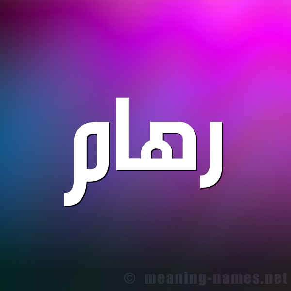 صورة اسم رهام ريهام-Reham شكل 1 صوره للإسم بخط عريض