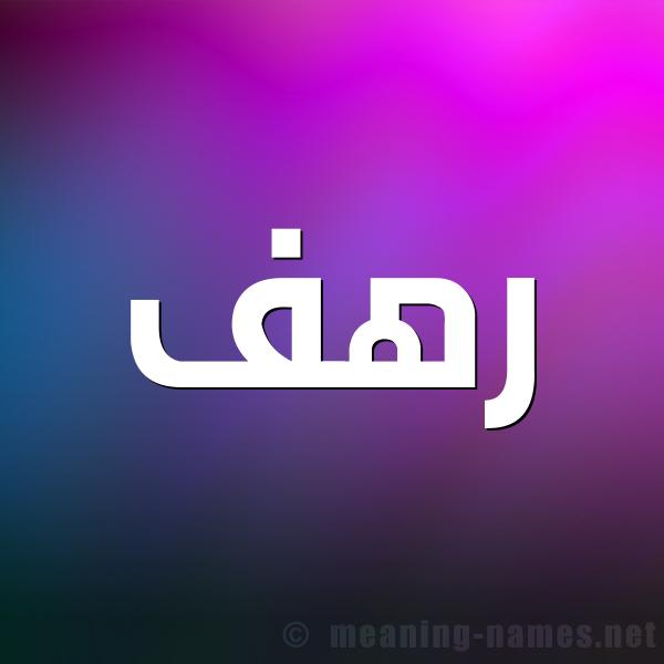 صورة اسم رَهَف Rahaf شكل 1 صوره للإسم بخط عريض