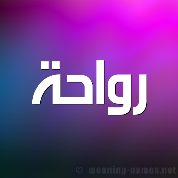 شكل 1 صوره للإسم بخط عريض صورة اسم رواحة Rwahh