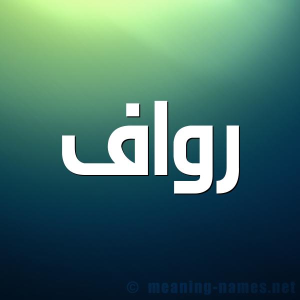 صورة اسم رواف Rwaf شكل 1 صوره للإسم بخط عريض
