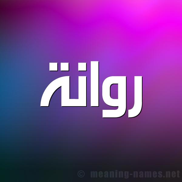 شكل 1 صوره للإسم بخط عريض صورة اسم رَوانة RAOANH
