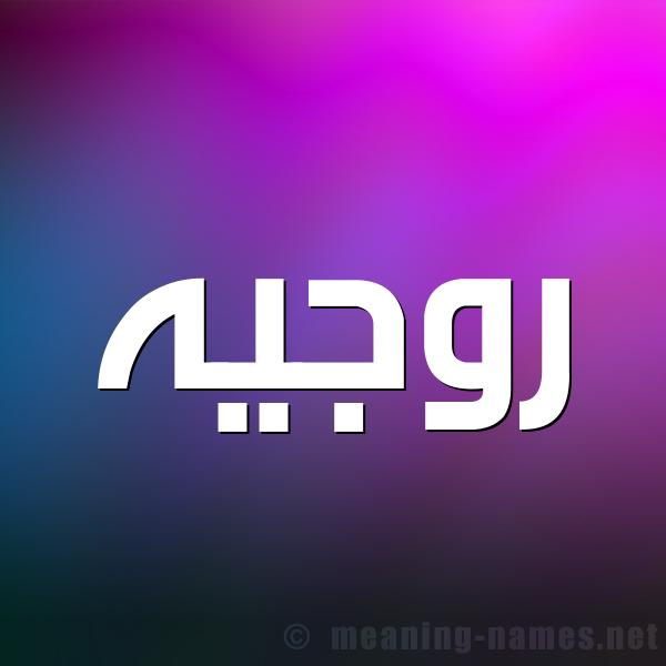 شكل 1 صوره للإسم بخط عريض صورة اسم روجيه Rogih