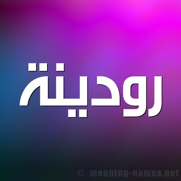 صورة اسم رودينة RODINH شكل 1 صوره للإسم بخط عريض