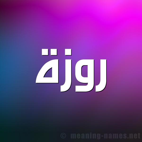 صورة اسم روزة Rwzh شكل 1 صوره للإسم بخط عريض