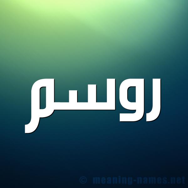 صورة اسم روسم Rosm شكل 1 صوره للإسم بخط عريض