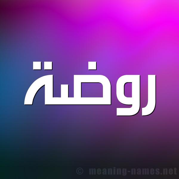 صور اسم ر و ضة قاموس الأسماء و المعاني