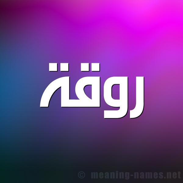 شكل 1 صوره للإسم بخط عريض صورة اسم روقة Rwqh