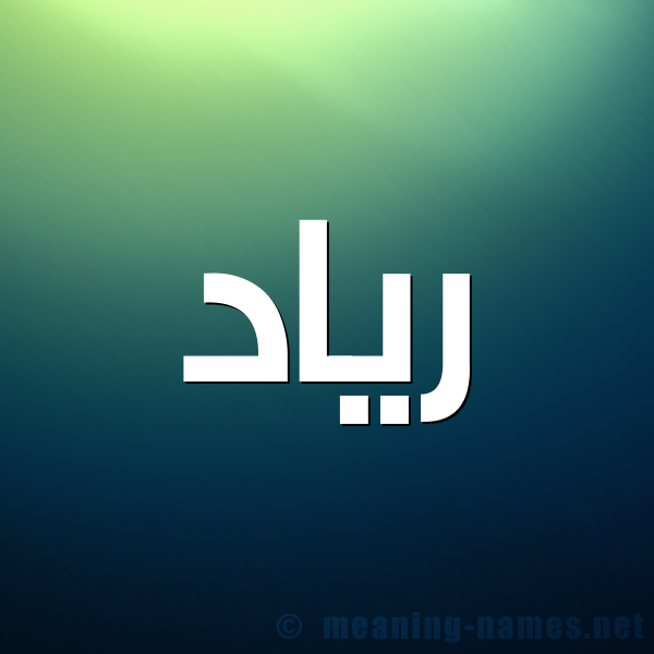 صورة اسم رياد Riad شكل 1 صوره للإسم بخط عريض