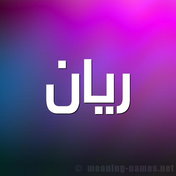 صورة اسم رَيّان RAIAN شكل 1 صوره للإسم بخط عريض