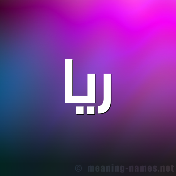 صورة اسم ريا Rya شكل 1 صوره للإسم بخط عريض