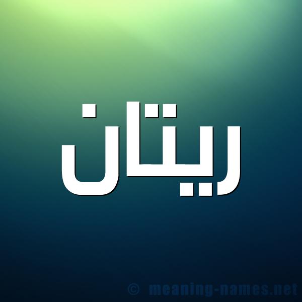 صورة اسم ريتان ritan شكل 1 صوره للإسم بخط عريض