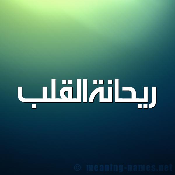 صورة اسم ريحانةالقلب Ryhanhalqlb شكل 1 صوره للإسم بخط عريض