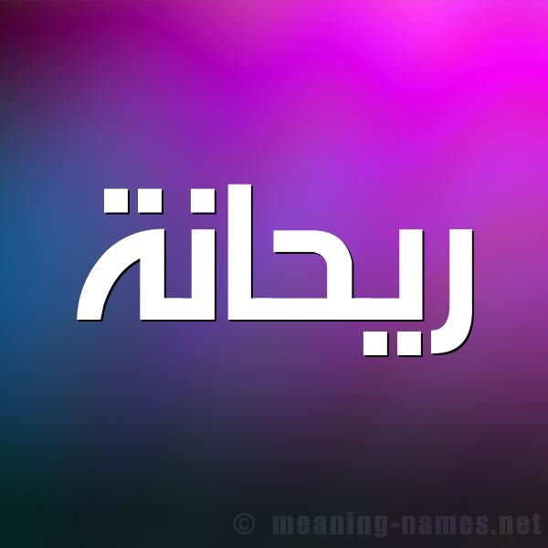 صورة اسم ريحانة Ryhana شكل 1 صوره للإسم بخط عريض
