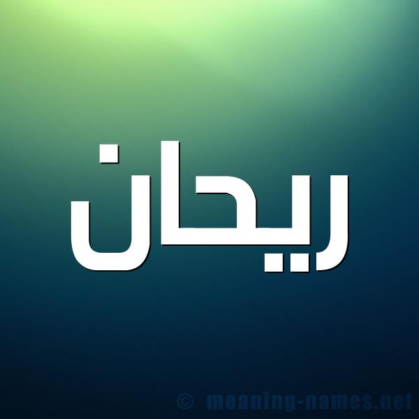 صورة اسم ريحان Ryhan شكل 1 صوره للإسم بخط عريض