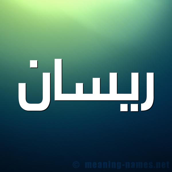 شكل 1 صوره للإسم بخط عريض صورة اسم ريسان Risan