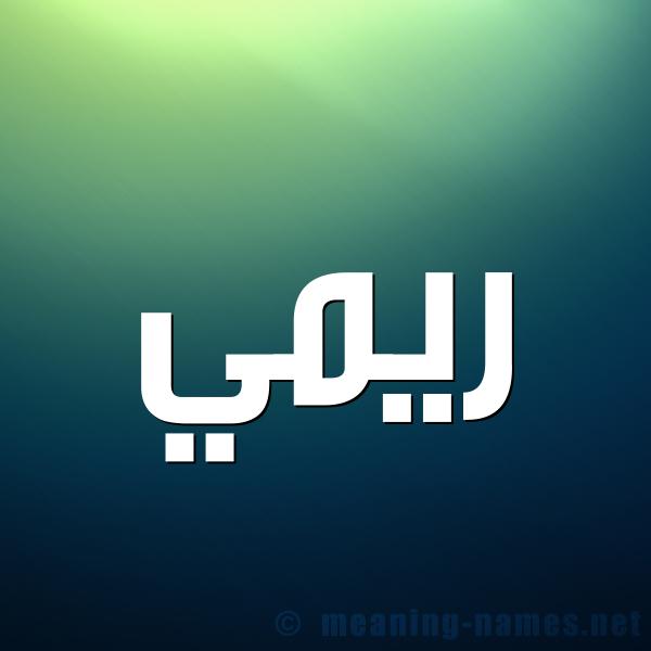 صورة اسم ريمي Rimi شكل 1 صوره للإسم بخط عريض