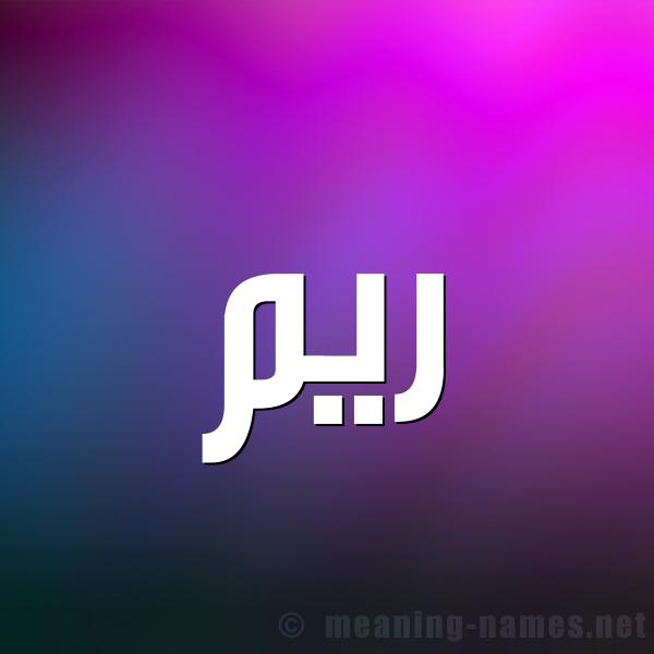 صورة اسم ريم Reem شكل 1 صوره للإسم بخط عريض