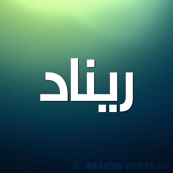 زخرفة اسم ريناد برنامج زخرفة الأسماء والحروف والرموز الممي زة