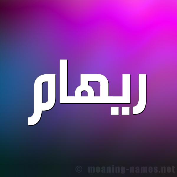صورة اسم رِيهام Reham شكل 1 صوره للإسم بخط عريض