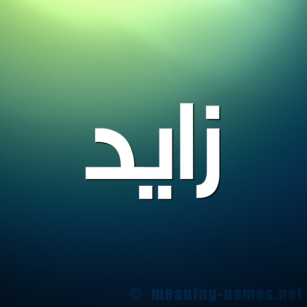 صورة اسم زايد Zaid شكل 1 صوره للإسم بخط عريض
