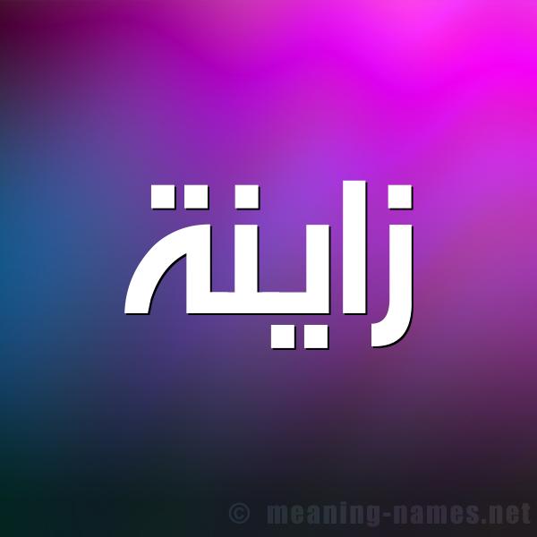 صورة اسم زاينة ZAINA شكل 1 صوره للإسم بخط عريض