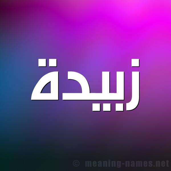 صورة اسم زبيدة Zobida شكل 1 صوره للإسم بخط عريض