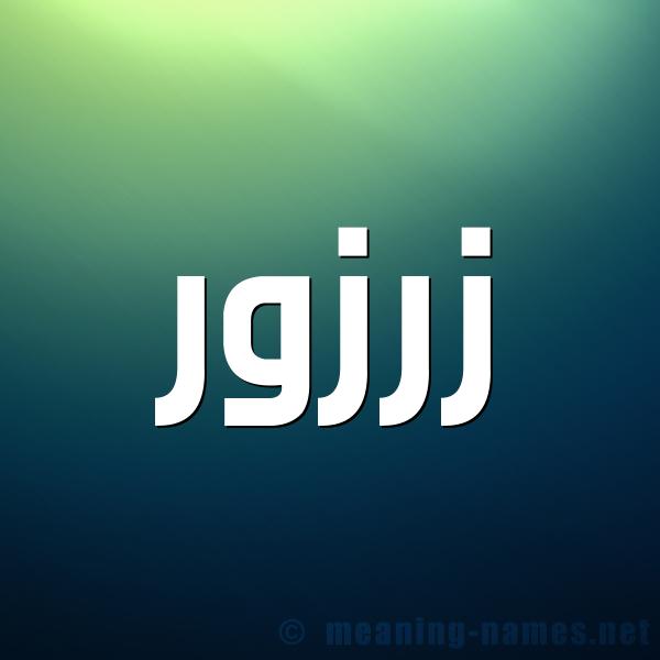 صورة اسم زرزور ZRZOR شكل 1 صوره للإسم بخط عريض