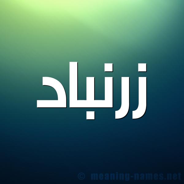 صورة اسم زرنباد Zrnbad شكل 1 صوره للإسم بخط عريض