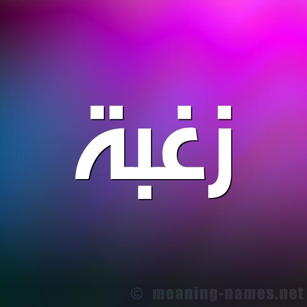 شكل 1 صوره للإسم بخط عريض صورة اسم زغبة ZGHBH