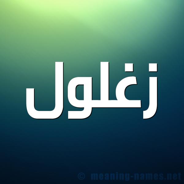شكل 1 صوره للإسم بخط عريض صورة اسم زُغلول ZOGHLOL