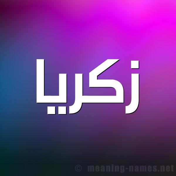 صورة اسم زكريا Zakria شكل 1 صوره للإسم بخط عريض