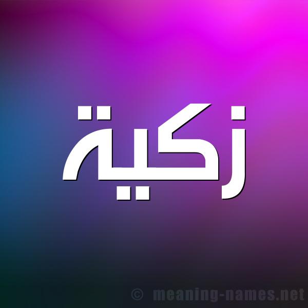 شكل 1 صوره للإسم بخط عريض صورة اسم زكيَّة ZKIAH