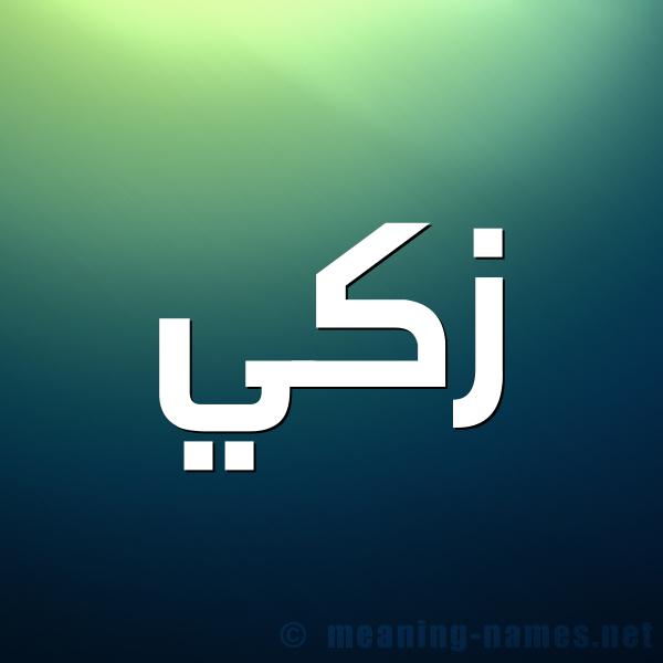 صورة اسم زكي Zaki شكل 1 صوره للإسم بخط عريض