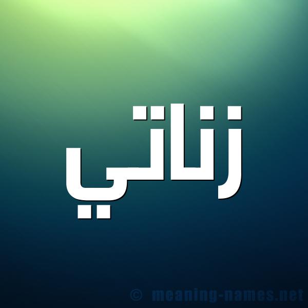 صورة اسم زناتي Znati شكل 1 صوره للإسم بخط عريض