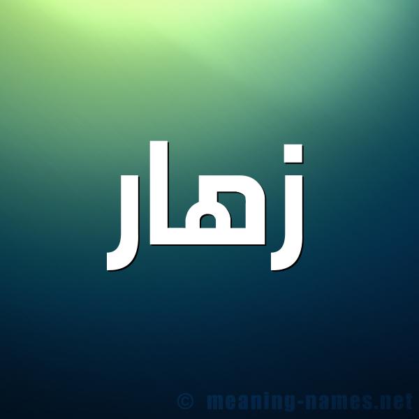 صورة اسم زَهّار ZAHAR شكل 1 صوره للإسم بخط عريض