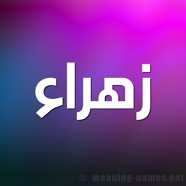 صورة اسم زَهْراء Zahraa شكل 1 صوره للإسم بخط عريض