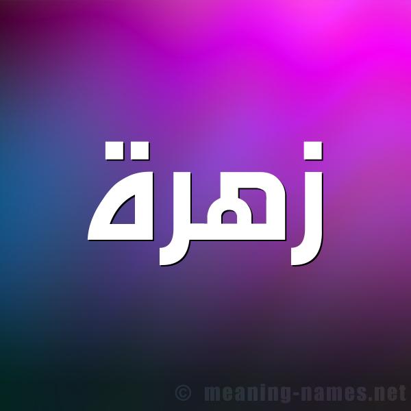 صورة اسم زُهْرَة Zohra شكل 1 صوره للإسم بخط عريض