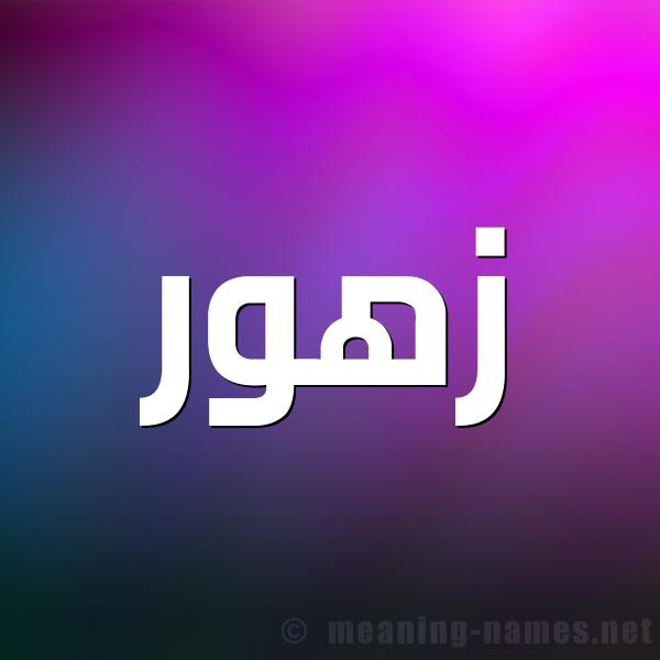صورة اسم زهور Zhor شكل 1 صوره للإسم بخط عريض