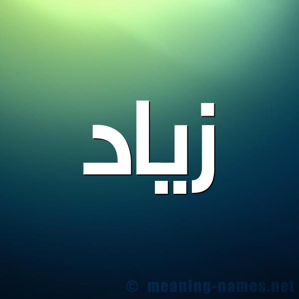 صورة اسم زياد Zyad شكل 1 صوره للإسم بخط عريض