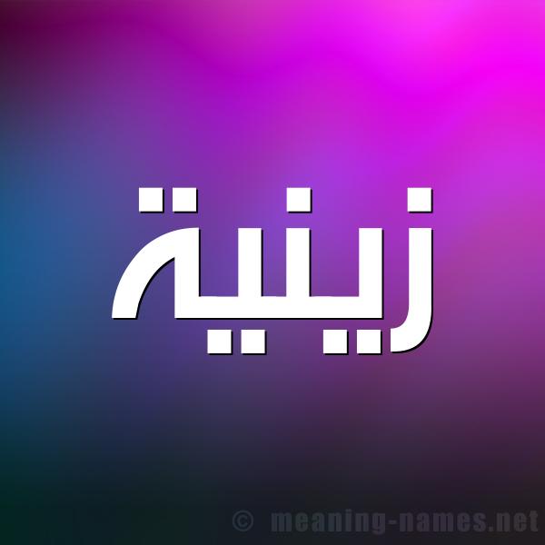 صورة اسم زينية Zeena شكل 1 صوره للإسم بخط عريض