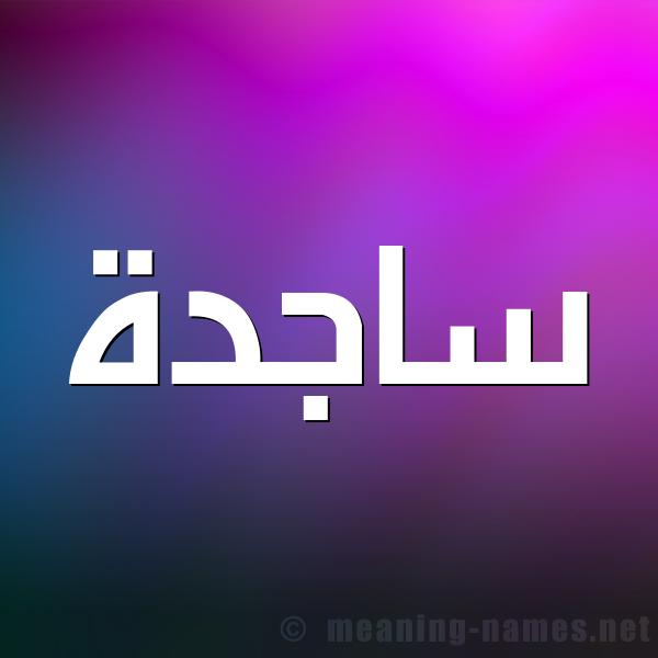 صورة اسم ساجدة Sajda شكل 1 صوره للإسم بخط عريض