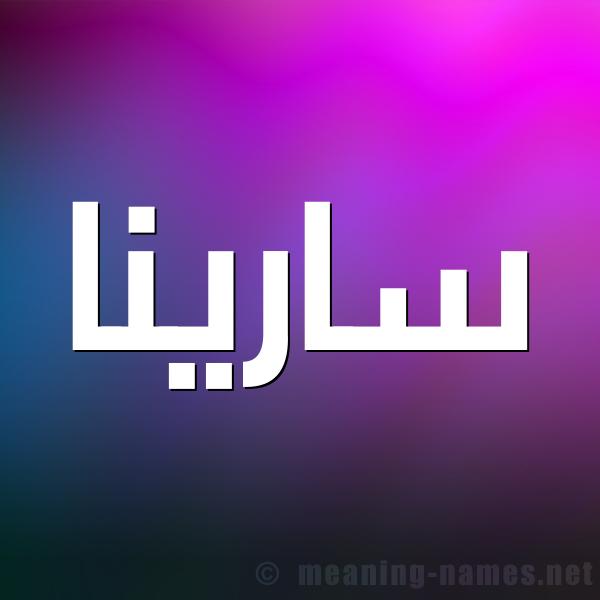 صورة اسم سارينا sareena شكل 1 صوره للإسم بخط عريض