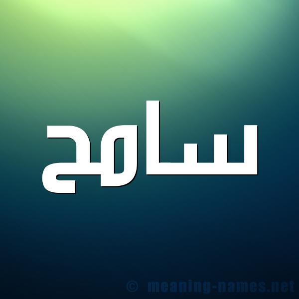 صورة اسم سامح Sameh شكل 1 صوره للإسم بخط عريض