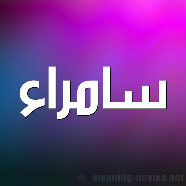 شكل 1 صوره للإسم بخط عريض صورة اسم سامراء Samraa