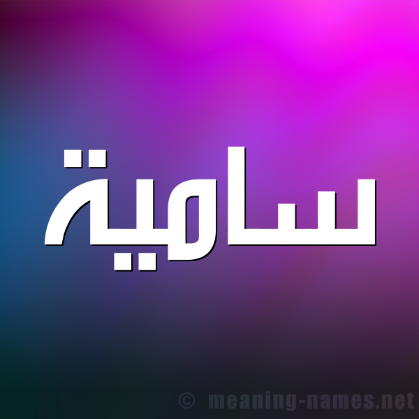 صورة اسم سامية Samyh شكل 1 صوره للإسم بخط عريض