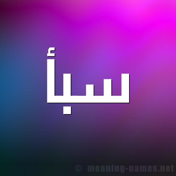 صورة اسم سبأ Saba شكل 1 صوره للإسم بخط عريض