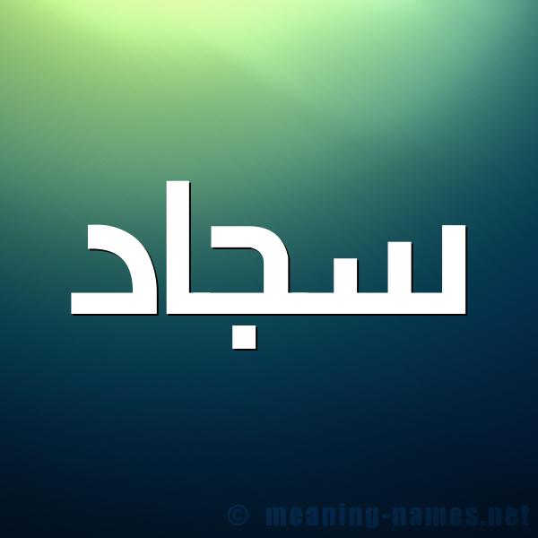 صورة اسم سجاد Sgad شكل 1 صوره للإسم بخط عريض